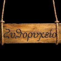 Μπυραρία « ζυθορυχείο » – Barbeque Night τις Πέμπτες-  Greek Παρασκευές και Πάρτυ Αναμνήσεων τα Σαββατόβραδα για τον χειμώνα