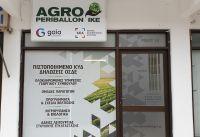 AGROPERIBALLON IKE – Ξεκίνησε η διαδικασία υποβολής δηλώσεων ΟΣΔΕ 2021