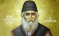 Εκδηλώσεις  στην Ι.Μ. Αγίου Γεωργίου Αύρας για τον Άγιο Παΐσιο