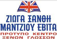 """Πρότυπο Κέντρο Ξένων Γλωσσών """"Ζιώγα Ξανθή – Μάντζιου Εβίτα"""" – 100% Επιτυχία στις εξετάσεις του Proficiency C2 στις εξετάσεις PTE"""