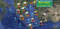 Με χαμηλότερες θερμοκρασίες, βροχές αλλά και διαστήματα ηλιοφάνειας η νέα εβδομάδα
